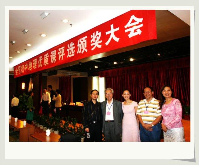 陈娟荣获全国初中地理优质课评选特等奖图片