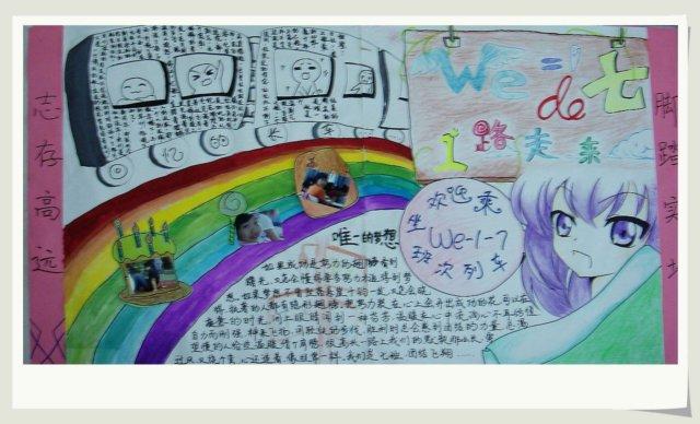 板报设计图,班级板报设计图,教师节板报设计图,板报设计图手绘气图片
