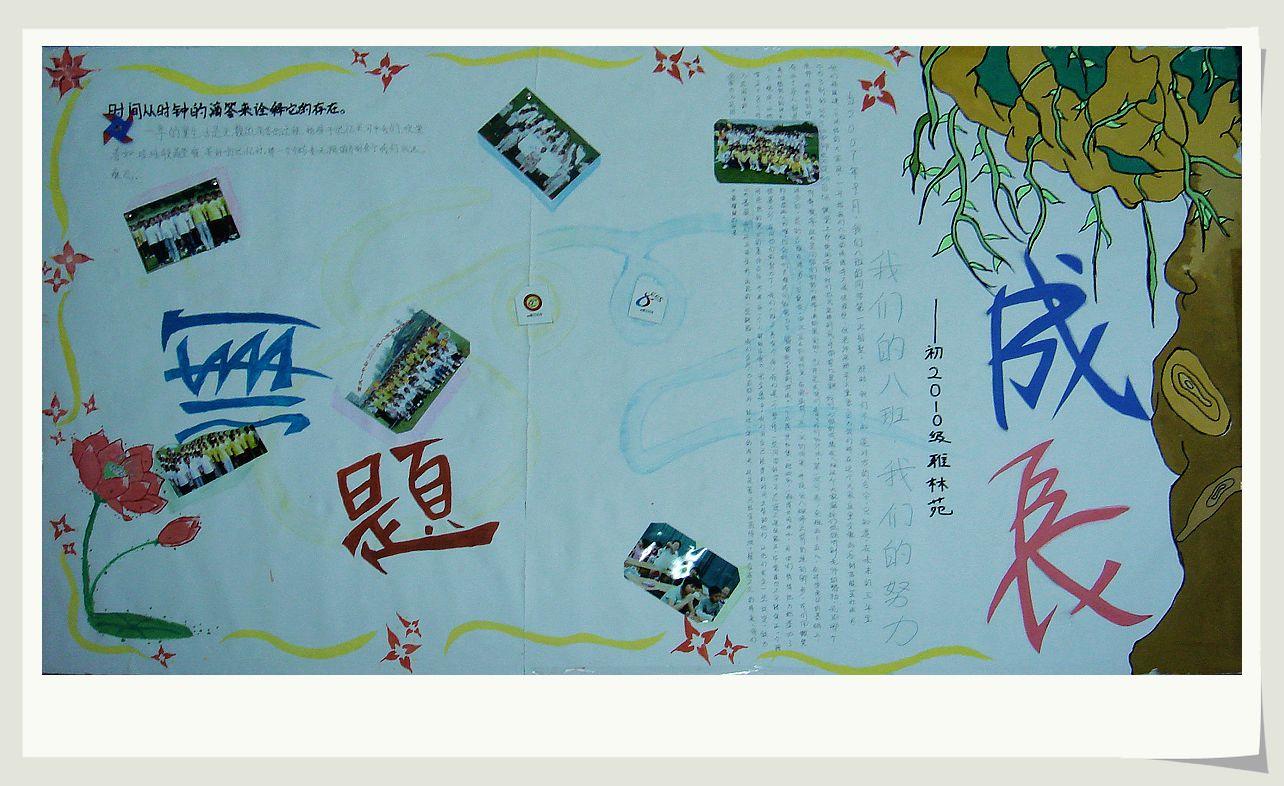 手绘手抄报花边边框图片