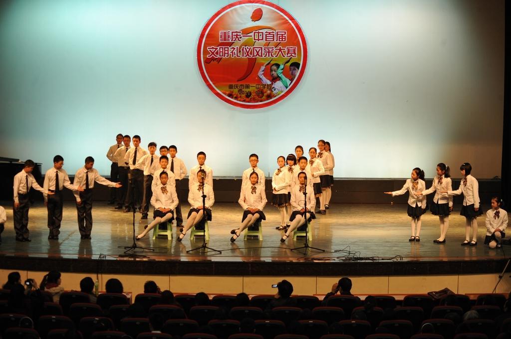 重庆一中文明礼仪风采比赛