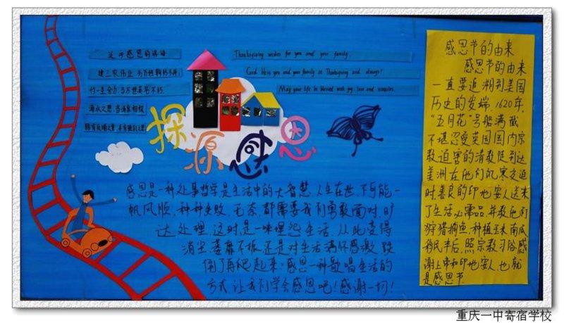 重庆一中寄宿学校初2013级暑假作业展