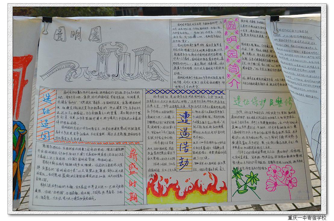 渝北校区初2015级《我眼中的圆明园》历史手抄报评比