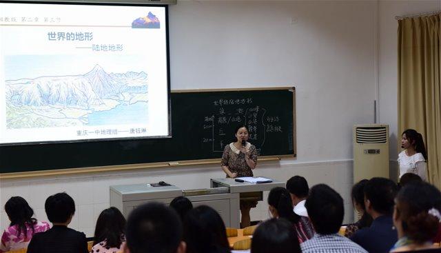 划 2016 重庆市初中地理培训团队图片
