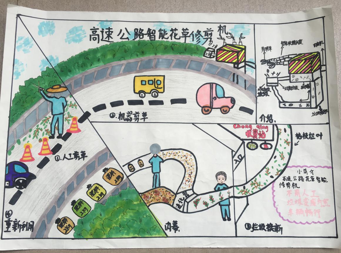 [2017年科技活动月]第十四届宋庆龄少年儿童发明奖重庆市展评活动图片