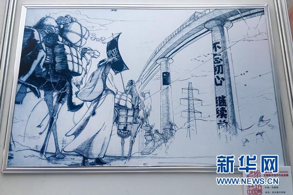 """新华网:""""艺绘新时代 共筑中国梦""""党的十九大精神主题"""